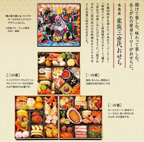 「<髙島屋・家族三世代おせち>和・洋・中・お子様 三段重」は、親子三世代で楽しめるよう、三段それぞれが三世代向けのお料理のおせち。