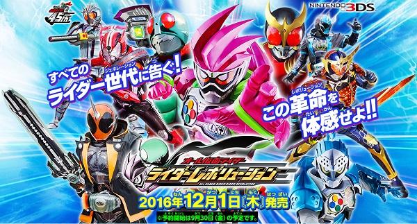 3DS『オール仮面ライダー ライダーレボリューション』