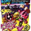 3DS『オール仮面ライダー ライダーレボリューション』に「超エグゼイドボックス」登場!マイティアクションXで遊べる!