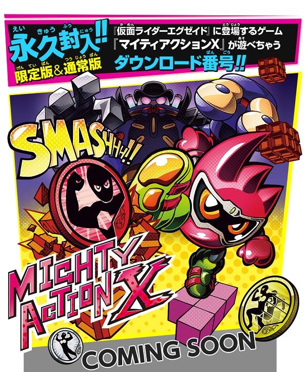 『仮面ライダーエグゼイド』登場ゲーム「マイティアクションX」で遊べる!