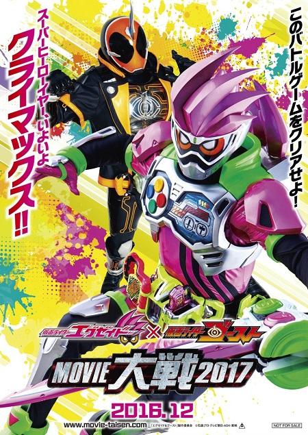 仮面ライダー×仮面ライダー エグゼイド&ゴースト MOVIE大戦2017