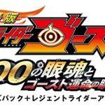 『劇場版 仮面ライダーゴースト 100の眼魂とゴースト運命の瞬間』Blu-rayが1/18発売!「レジェンドライダーアイコン付」も