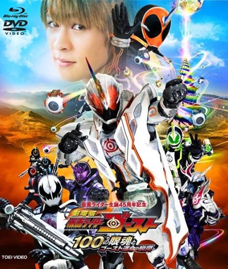 『劇場版 仮面ライダーゴースト 100の眼魂とゴースト運命の瞬間』Blu-ray&DVD