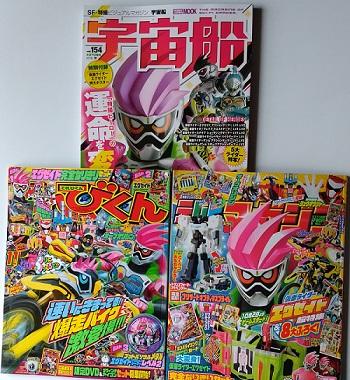 「てれびくん2016年11月号」「テレビマガジン2016年11月号」「宇宙船 vol.154」