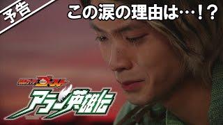 『仮面ライダーゴースト Blu-ray COLLECTION 4』が1月11日発売!第50話までの13話収録&「アラン英雄伝」も完結!