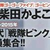 週プレ最新号に、柴田かよこ:ゴーピンクの大胆&1975~2015歴代『戦隊ピンク』全員集合!