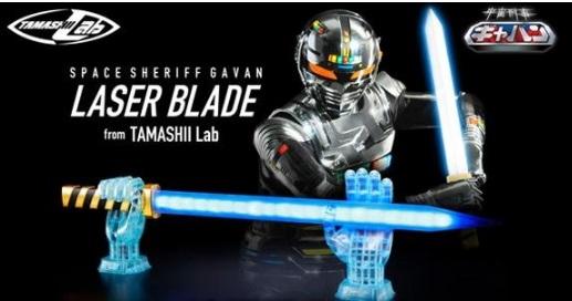 TAMASHII Lab 宇宙刑事ギャバン レーザーブレード