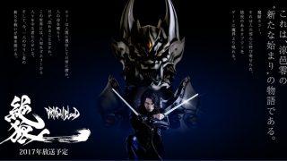 GARO新作『絶狼〈ZERO〉-DRAGON BLOOD-』で「ゼロ」藤田玲さんと「魔戒法師・カゴメ」芳賀優里亜さんが共演!