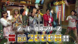 『動物戦隊ジュウオウジャー』第29話「王者の中の王者」は祝スーパー戦隊放送2000回!豪快チェンジ&ジュウオウホエール!