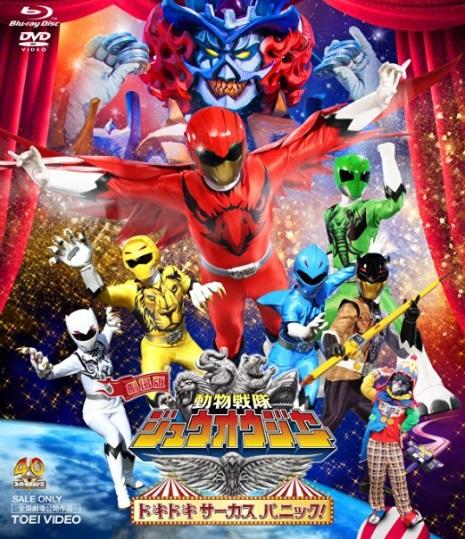 『劇場版 動物戦隊ジュウオウジャー ドキドキ サーカス パニック!』Blu-ray&DVD