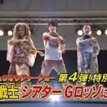 Gロッソ『動物戦隊ジュウオウジャーショー』素顔の戦士(残念ながら5名)が出演する特別公演が11月5日から開催!