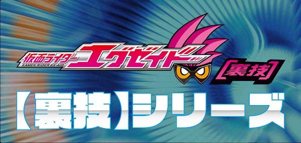『仮面ライダーエグゼイド』スピンオフドラマ【裏技】シリーズ