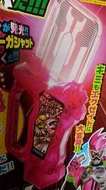 仮面ライダーエグゼイド:ライトアップ ガシャット スイング「マイティアクションX」
