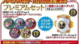 仮面ライダーエグゼイド&ゴースト『平成ジェネレーションズ』プレミアムセットはDXテンカトウイツゴーストアイコン付き!