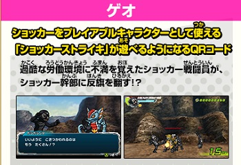 3DS『オール仮面ライダー ライダーレボリューション』店舗別オリジナル特典