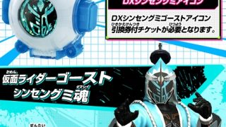 『仮面ライダーゴースト』シンセングミ魂が登場!「DXシンセングミアイコン」は引換券付きチケットがなくても買える!