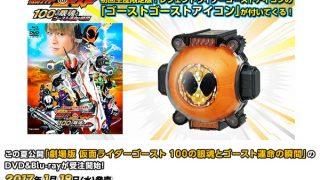 『仮面ライダーゴースト』DXゴーストゴーストアイコン!劇場版Blu-ray&DVDコレクターズパック限定:11月7日予約受付終了