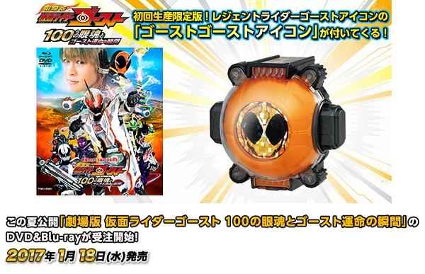 『仮面ライダーゴースト』DXゴーストゴーストアイコンの絵柄が公開!劇場版Blu-ray&DVDコレクターズパックの初回生産限定