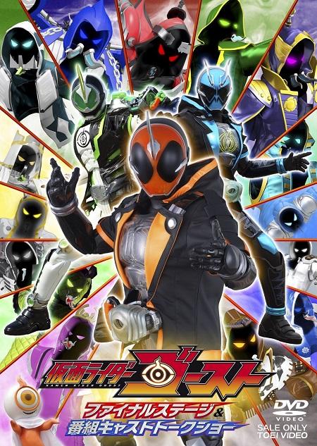 仮面ライダーゴースト ファイナルステージ&番組キャストトークショーDVD