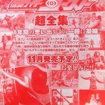 『仮面ライダーゴースト 超全集』の発売日が12月10日に変更!ゴーストの思い出を一冊に凝縮!