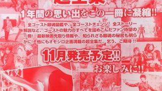 『仮面ライダーゴースト 超全集』が11月30日発売!キャストの楽しかったこと&辛かったこと大発表!超バトルDVD応募券付き