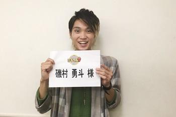 10/26「くりぃむクイズ ミラクル9 2時間スペシャル」に磯村勇斗さんが出演!