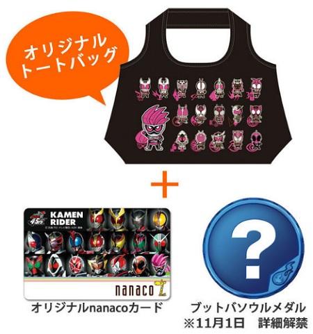 平成仮面ライダーデザイン トートバッグ(イトーヨーカドー限定nanacoカード・メダル付き)