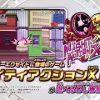 3DS「オール仮面ライダー ライダーレボリューション」初参戦キャラ(声も本人)!エグゼイド「マイティアクションX」動画!