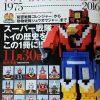 「スーパー戦隊TOY HISTORY 40 1975-2016」が11月30日発売!ジュウオウジャーまでの戦隊トイの歴史がこの1冊に!