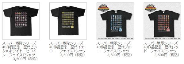 、「歴代レッド」「歴代ブルー」「歴代イエロー」「歴代ピンク&ホワイト ヒロイン」のフェイスTシャツ