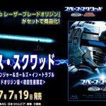 スペース・スクワッド『ギャバンVSデカレンジャー』Blu-ray7月19日発売!「レーザーブレードオリジン」付きも。予約開始