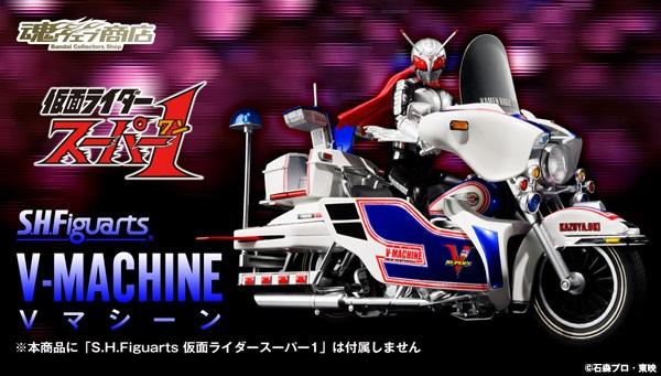 仮面ライダースーパー1「S.H.Figuarts Vマシーン」