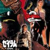 雨宮慶太監督の映画デビュー作『ゼイラム』と『ゼイラム2』のHDリマスター版Blu-rayBOXが2017年2月24日発売!