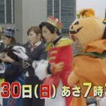 『動物戦隊ジュウオウジャー』次回第36話「ハロウィンの王子様」予告のレオのメイド服姿が可愛すぎ!コスプレで変身!