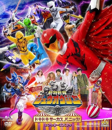 『劇場版 動物戦隊ジュウオウジャー ドキドキ サーカス パニック!』Blu-ray&DVD コレクターズパック