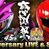 仮面ライダー×スーパー戦隊『45×40 感謝祭 Anniversary LIVE & SHOW 』豪華ゲストアーティストが発表!