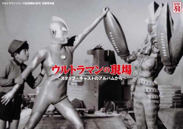 『ウルトラマンの現場 ~スタッフ・キャストのアルバムから~』が2016年12月7日発売!