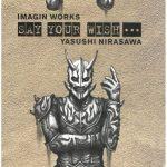『仮面ライダー電王×韮沢靖イマジンワークス SAY YOUR WISH…』が新装版として復刊!1月18日発売