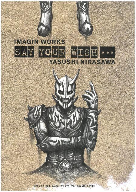 『仮面ライダー電王×韮沢靖イマジンワークス SAY YOUR WISH…』が新装版として復刊!