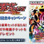 仮面ライダーエグゼイド&ゴースト映画『平成ジェネレーションズ』公開記念キャンペーン!最新グッズや映画チケットが当る!