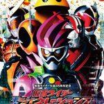 仮面ライダーエグゼイド&ゴースト映画『平成ジェネレーションズ』の試写会が12月7日開催!ペア350組700名ご招待