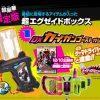仮面ライダーエグゼイド 映画登場「DXカイガンゴーストガシャット」判明!3DS『ライダーレボリューション』限定版に封入!