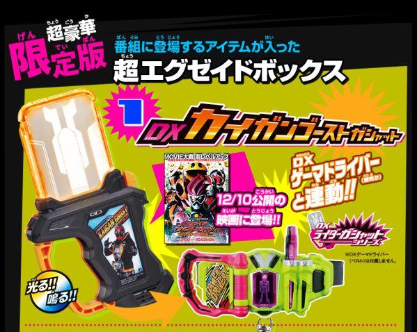 3DS『オール仮面ライダー ライダーレボリューション』限定版「超エグゼイドボックス」