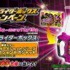 仮面ライダーエグゼイドのミラクルライダーボックスキャンペーン『マイティアクションXガシャット(クリアラメVer)』公開!
