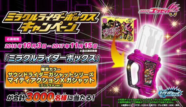 仮面ライダーエグゼイドのミラクルライダーボックスキャンペーン『マイティアクションXガシャット(クリアラメVer)』