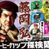 ガシャポン『藤岡弘、コーヒーカップ探検隊』が11月24日頃より発売!ご本人スキャンクオリティなデスクトップフィギュア