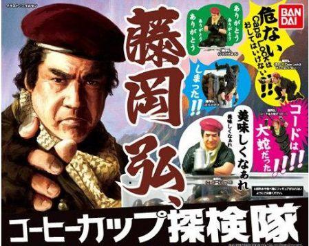 ガシャポン『藤岡弘、コーヒーカップ探検隊』が11月24日頃より発売!