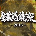 『牙狼<GARO>~MAKAISENKI~』ニコ生で全話24時間一挙放送!中継あり『金狼感謝祭』で2017年の新作情報大発表!