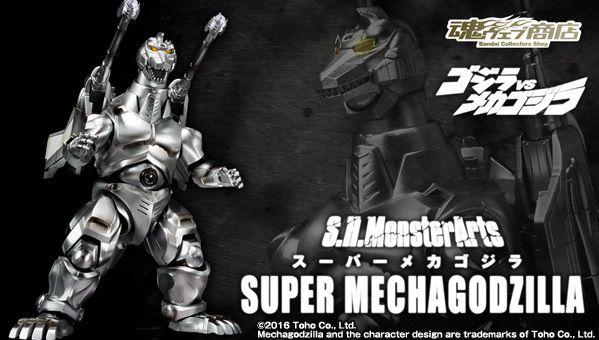 S.H.MonsterArts スーパーメカゴジラ
