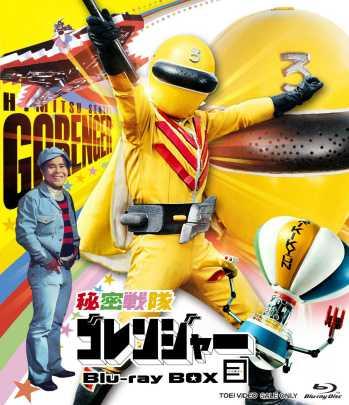 秘密戦隊ゴレンジャー Blu-ray BOX